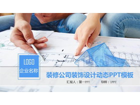室内设计图纸背景的装修公司PPT模板