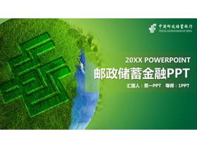 绿色邮政储蓄银行龙8官方网站