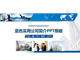 实用公司简介PPT模板