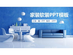 蓝色调现代简约风格室内设计龙8官方网站