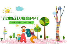 卡通插画风格的儿童成长教育龙8官方网站