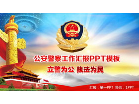 大�夤�安警察工作�R��PPT模板