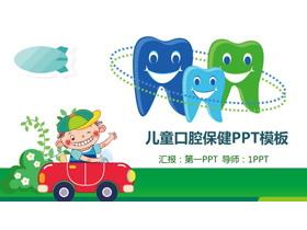 可爱卡通儿童牙齿口腔保健预防与保护PPT模板