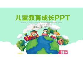卡通儿童小火车地球背景成长教育PPT模板