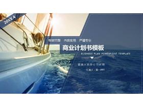 扬帆起航背景的创业融资计划书PPT模板