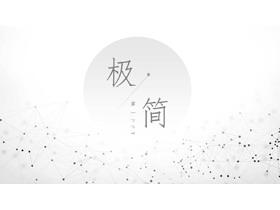 淡雅简洁灰色点线粒子背景PPT中国嘻哈tt娱乐平台