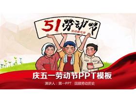 卡通版劳动最光荣五一劳动节平安彩票官方开奖网
