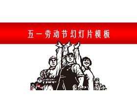 工农兵形象的五一劳动节平安彩票官方开奖网