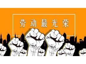 个性拳头背景的《劳动最光荣》平安彩票官方开奖网