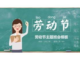 清新课堂背景的五一劳动节主题班会PPT模板