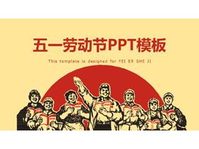 复古版五一劳动节快乐PPT模板