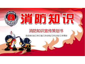 卡通消防�T背景的消防知�R宣��PPT模板