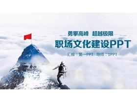 攀登高峰背景的职场文化平安彩票官方开奖网