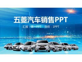 五菱汽��N售PPT模板