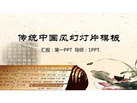 荷花竹�背景的古典中���LPPT模板