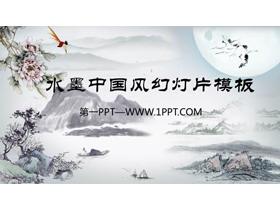 水墨山水画背景PPT模板