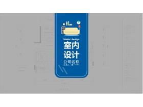 蓝色室内设计展示平安彩票官方开奖网