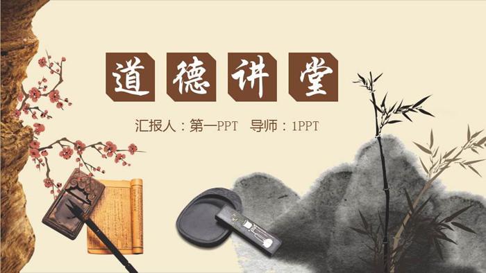 古典水墨竹子梅花背景的《道德�v堂》PPT模板