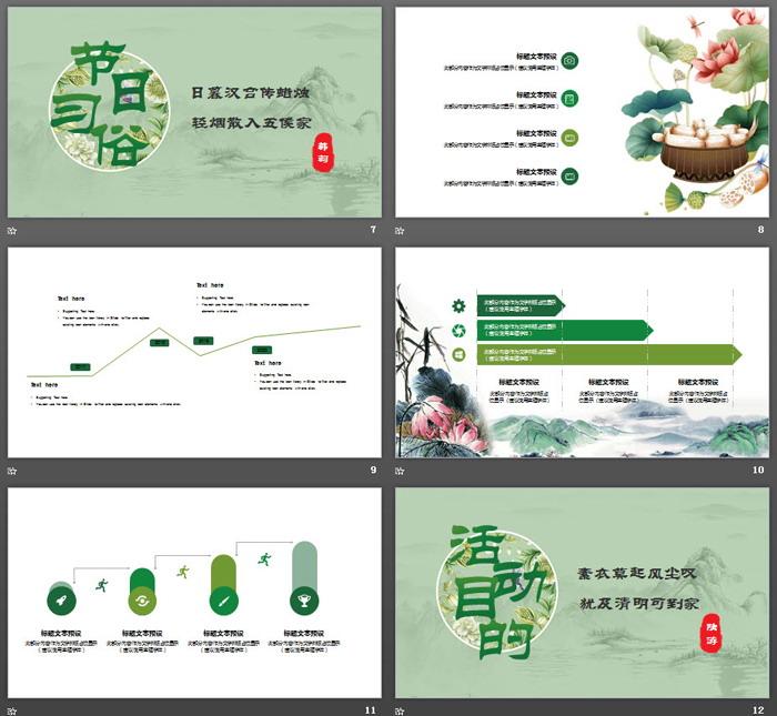 绿色古典雅致清明节PPT模板