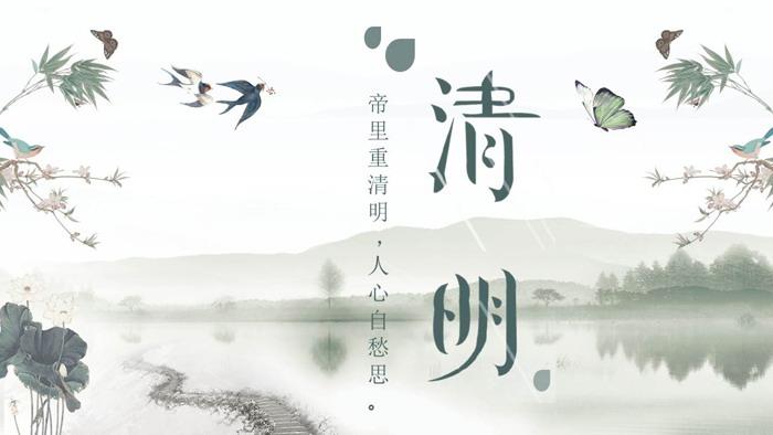 淡雅清明节主题班会PPT课件