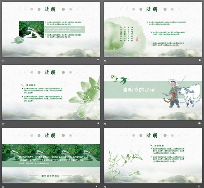 绿色水墨清明PPT模板