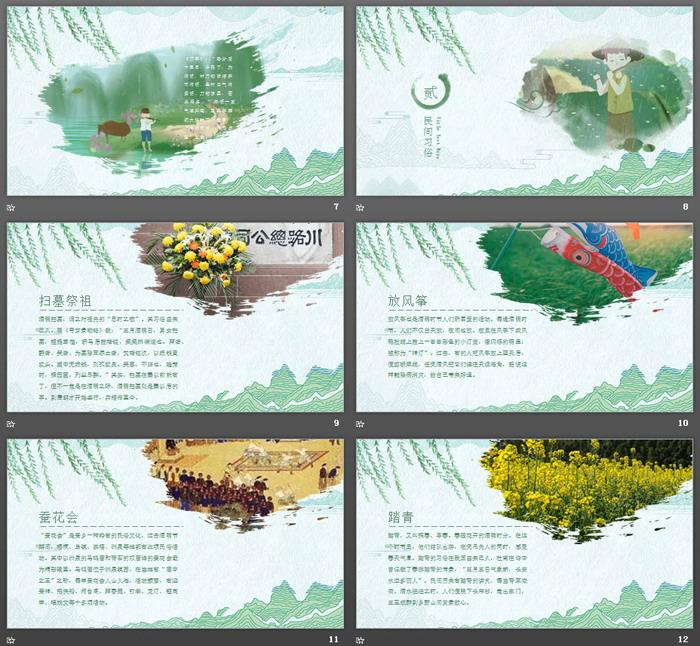 中国传统节日:清明节PPT模板