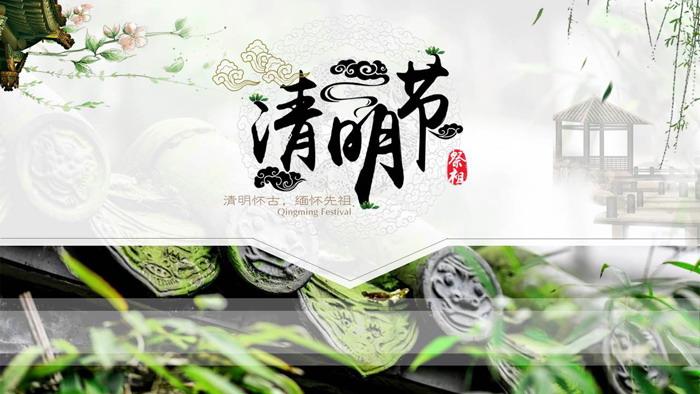 中国传统节日清明节幻灯片模板