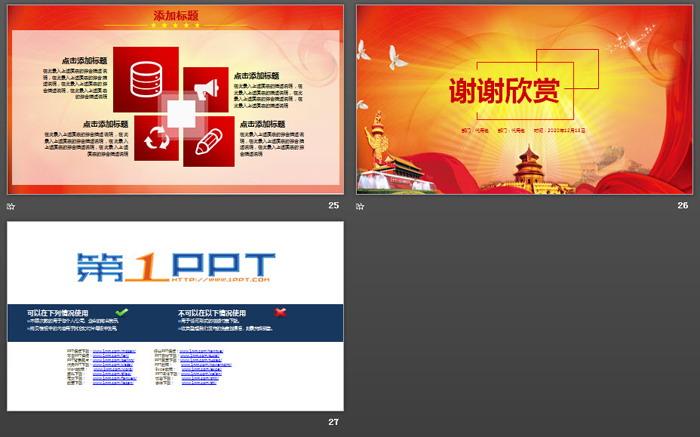 庄严聚焦两会主题PPT中国嘻哈tt娱乐平台