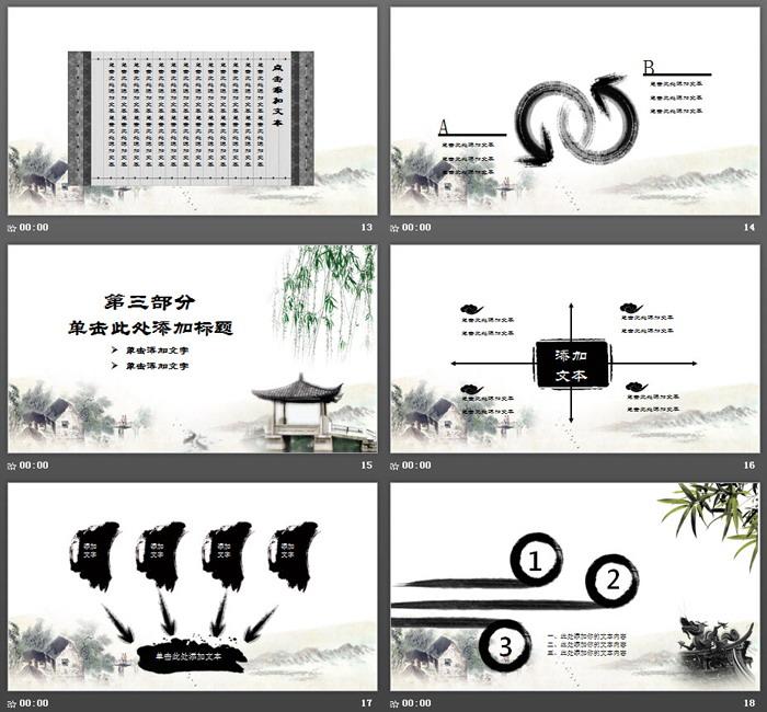 水墨国粹京剧主题PPT模板