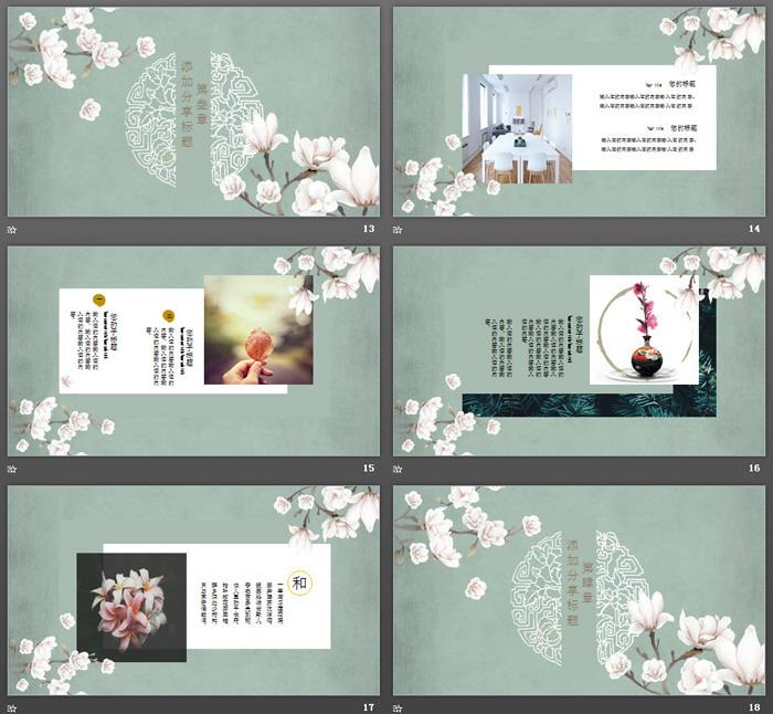 复古文艺花卉背景的春天主题PPT中国嘻哈tt娱乐平台