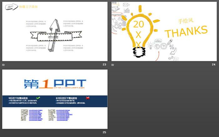创意手绘灯泡公开课PPT模板