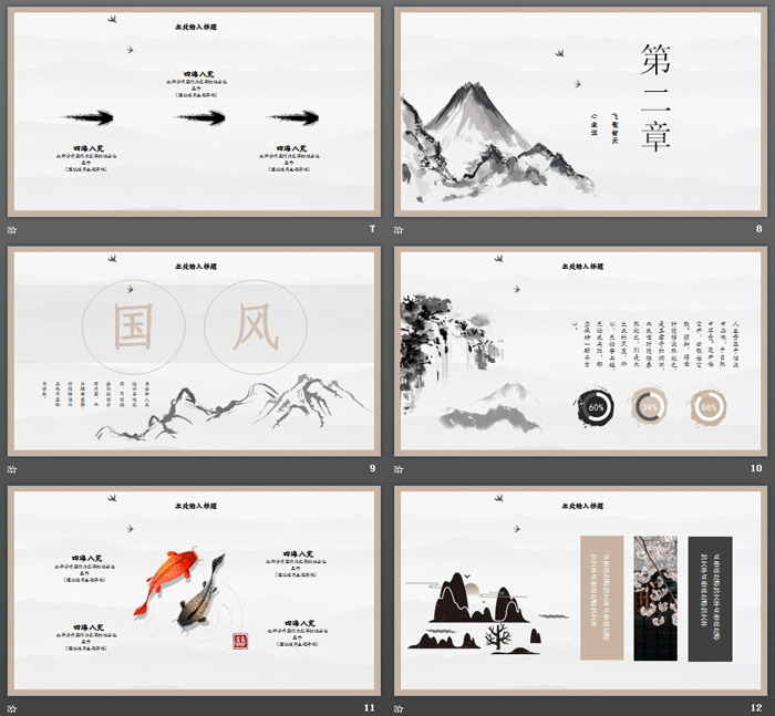简洁圈边设计的中国风龙8官方网站