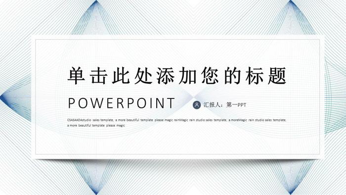 蓝色散射细线背景的工作总结PPT中国嘻哈tt娱乐平台