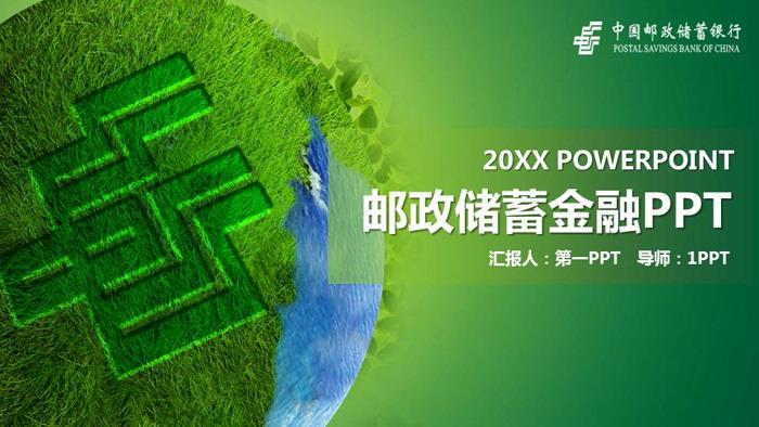 绿色邮政储蓄银行PPT模板