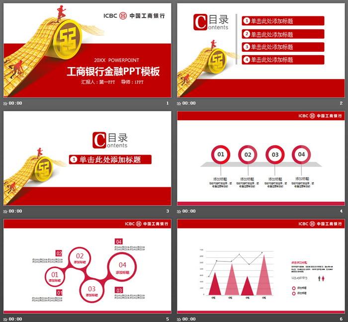 工商银行金融服务PPT模板