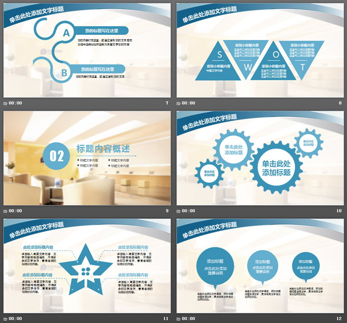 太平洋保险公司业务介绍PPT模板