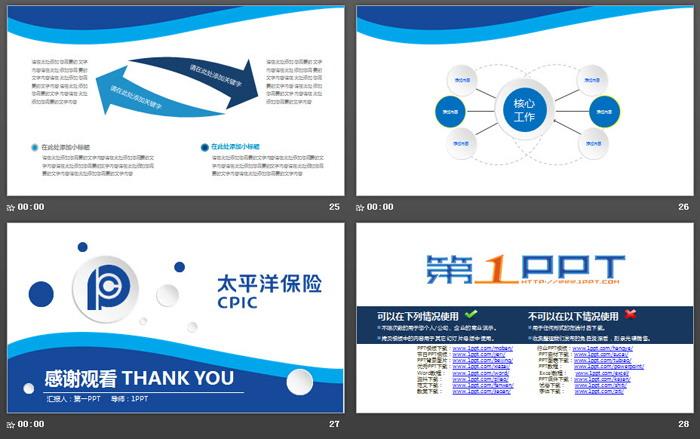 蓝色微立体太平洋保险PPT模板