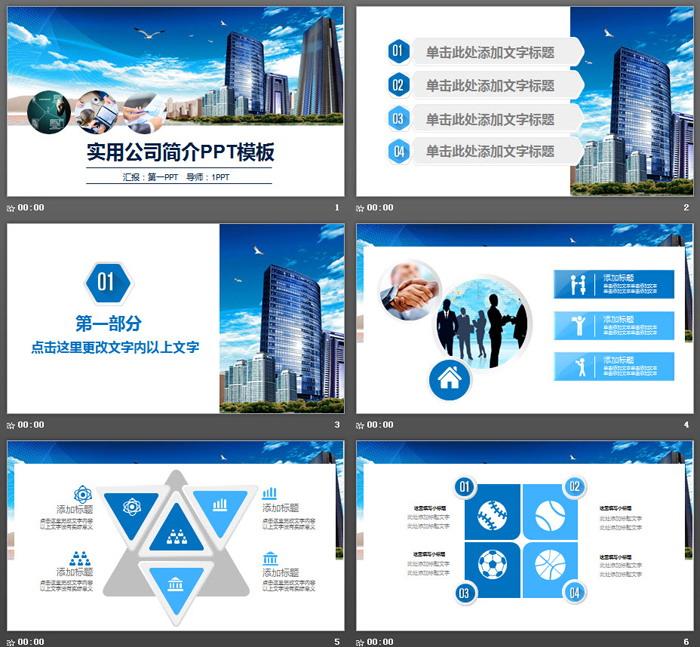 蓝天白云高楼大厦背景的公司简介PPT模板