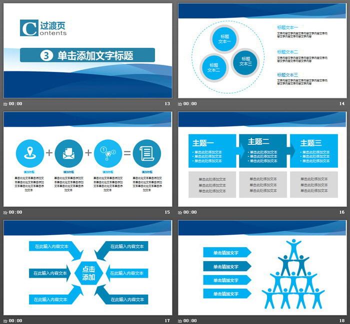 蓝色简洁城管执法PPT模板