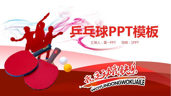 乒乓球主题PPT模板