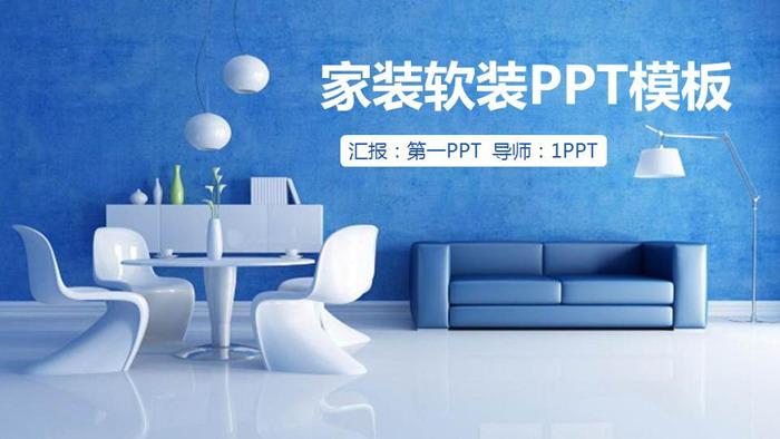蓝色调现代简约风格室内设计PPT模板