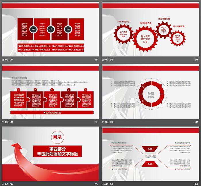 红色立体箭头背景的广发银行PPT模板