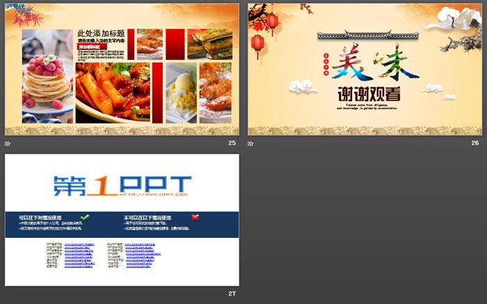 古典风格的《中华美食文化》PPT模板