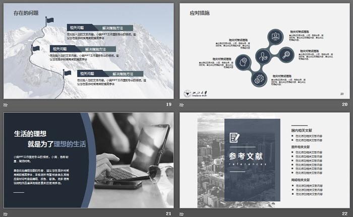 蓝色动态实用毕业论文答辩PPT模板