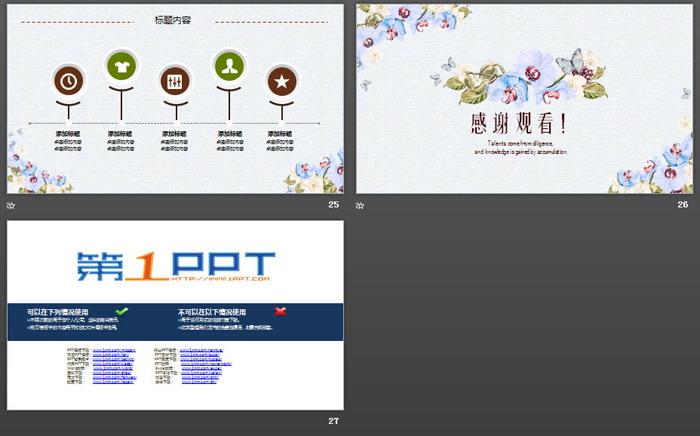 唯美复古水彩花卉PPT中国嘻哈tt娱乐平台