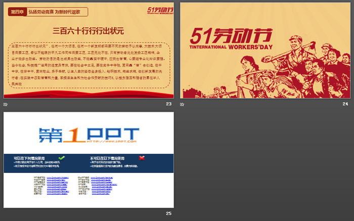 文革风格的五一劳动节PPT模板