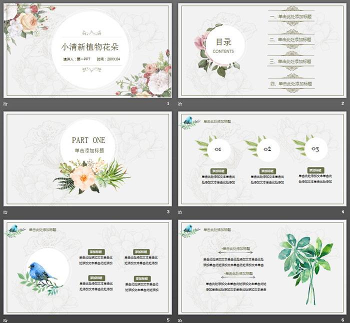 清新艺术花卉背景PPT中国嘻哈tt娱乐平台