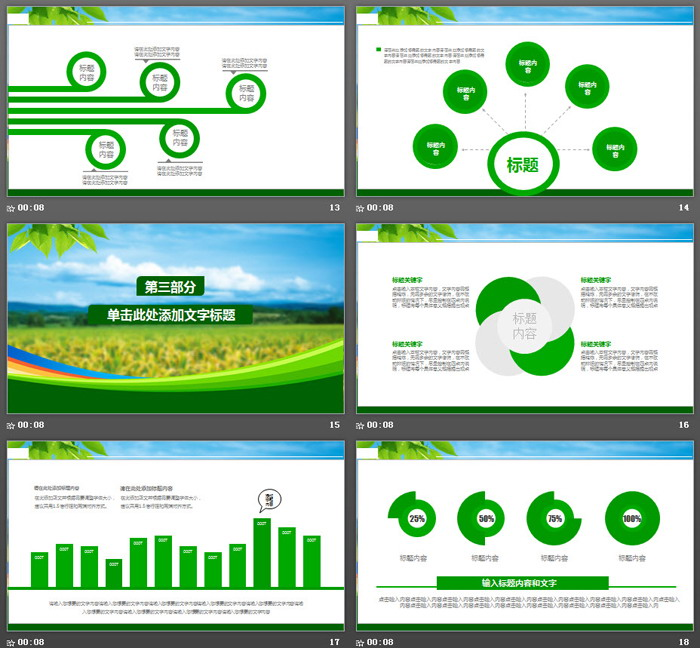 绿色稻田背景的农业PPT中国嘻哈tt娱乐平台