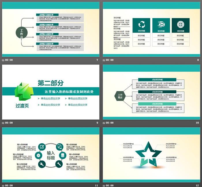 绿色医疗医学PPT模板