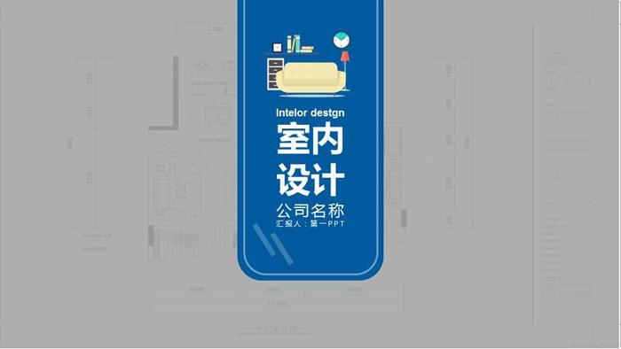 蓝色室内设计展示PPT模板